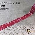 現貨已售完~日本紙膠帶 amifa系列 seria017法文玫瑰紅 $75