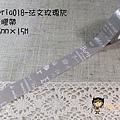 現貨已售完~日本紙膠帶 amifa系列 seria018法文玫瑰灰 $75