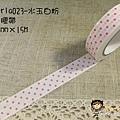 現貨已售完~日本紙膠帶 amifa系列 seria023水玉白粉 $75