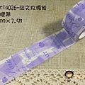 現貨已售完~日本紙膠帶 amifa系列 seria026法文玫瑰紫  $75