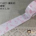 現貨已售完~日本紙膠帶 amifa系列 seria027鑰匙粉 $75