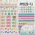 Gakken 少女風綜合機能手帳貼 AM028-51 相簿價$130/張;合購價$125/張
