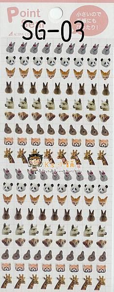 手帳貼 SG-03動物臉 相簿價$85;合購價$80