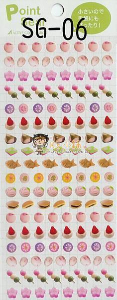 手帳貼 SG-06日式甜點 相簿價$85;合購價$80