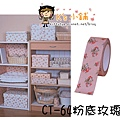 season封箱大捆紙膠帶 CT-64粉底玫瑰 $390
