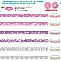 MW Lace Deco蕾絲鏤空裝飾膠帶15mm $185/款