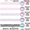MW Lace Deco蕾絲鏤空裝飾膠帶30mm $235