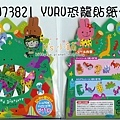 MW貼紙 YURU系列 MW73821 YURU恐龍貼紙包 $50