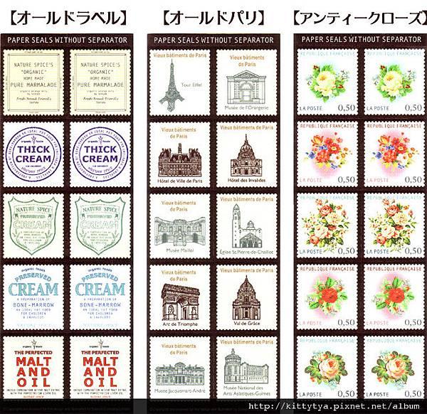 season 水糊式郵票型貼紙 $95