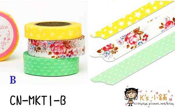 Mark's和紙膠帶限定款 Cath Kidston系列 3捲入 CN-MKT1-B