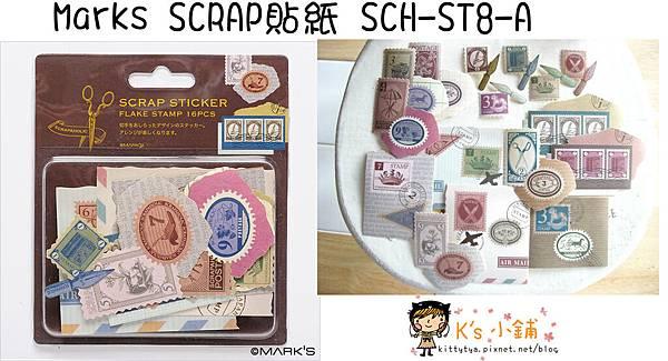 Marks SCRAP貼紙 SCH-ST8-A郵票 相簿價$140 合購價$135