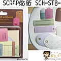 Marks SCRAP貼紙 SCH-ST8-B吊牌 相簿價$140 合購價$135