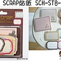 Marks SCRAP貼紙 SCH-ST8-C標籤 相簿價$140 合購價$135