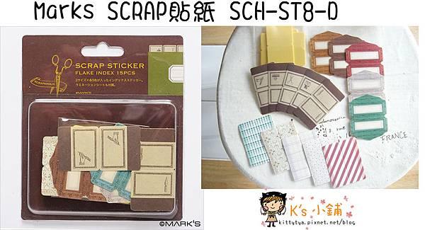 Marks SCRAP貼紙 SCH-ST8-D分類貼 相簿價$140 合購價$135