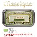 月貓 Classique油性顏料系印台 淡色系 CQ-63 Leaf Green リーフグリーン葉片綠 $360