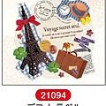 MW轉印貼紙 MW21094鐵塔 代買價$155