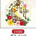 MW轉印貼紙 MW21092鳥與籠 代買價$155