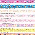 日本sanrio系列紙膠帶 共十款