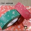 DELFINO和紙膠帶 DZ-72849米妮粉&綠