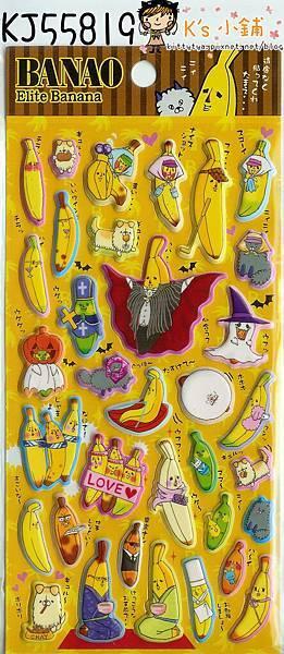 KJ貼紙 KJ55819香蕉夫變裝秀 相簿價$80 合購價$75
