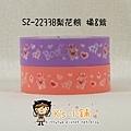 DELFINO和紙膠帶 SZ-22338梨花熊橘&紫
