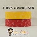 DELFINO和紙膠帶 P-10955史努比字母紅&黃