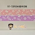 DELFINO和紙膠帶 DZ-72850米妮粉&紫
