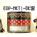 Mark's和紙膠帶 相片蕾絲Photot Deco3捲入系列 EDP-MKT1-BK黑