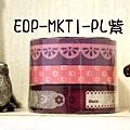 Mark's和紙膠帶 相片蕾絲Photot Deco3捲入系列 EDP-MKT1-PL紫