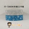 絕版品 和紙膠帶 DZ-72848 米奇銀&土耳藍