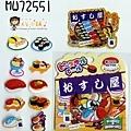 MW貼紙包 MW72551壽司貼紙包 $50