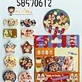 迪士尼甜點系列貼紙包 S8570612奇奇蒂蒂  $80