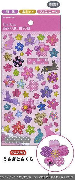 MW貼紙 PetitPoche華麗和紙系列第2彈 MW74280和紙兔與櫻花 $120