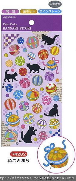 MW貼紙 PetitPoche華麗和紙系列第2彈 MW74282和紙貓與球 $120