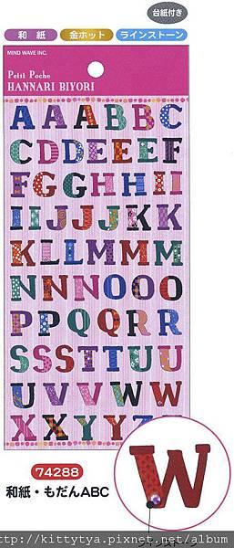 MW貼紙 PetitPoche華麗和紙系列第2彈 MW74288和紙大寫字母 $120