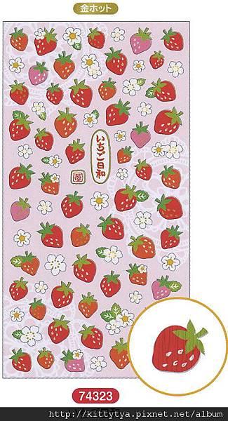 MW貼紙 和紙系列 MW74323和紙草莓日和 $100