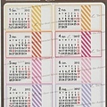 LABCLIP半透月曆手帳貼 CLST01-SL月曆斜紋 拍賣價$130 相簿價$125 合購價$120
