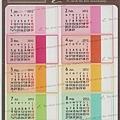 LABCLIP半透月曆手帳貼 CLST01-NM月曆半透 拍賣價$130 相簿價$125 合購價$120