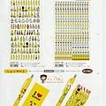現貨已售完~KJ貼紙 香蕉夫系列:KJ44050香蕉夫變裝秀;KJ44051香蕉夫手帳貼