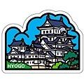 $130 兵庫第四彈:姫路城