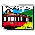 $110 千葉第三彈:銚子電気鉄道 (銚子電氣鐵道)