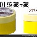 天馬和紙膠帶pallet單色系列 2捲入組 CP001淡黃+黃