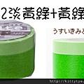 天馬和紙膠帶pallet單色系列 2捲入組 CP002淡黃綠+黃綠