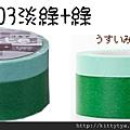 天馬和紙膠帶pallet單色系列 2捲入組 CP003淡綠+綠