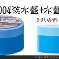 天馬和紙膠帶pallet單色系列 2捲入組 CP004淡水藍+水藍