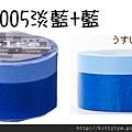 天馬和紙膠帶pallet單色系列 2捲入組 CP005淡藍+藍
