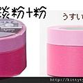 天馬和紙膠帶pallet單色系列 2捲入組 CP006淡粉+粉