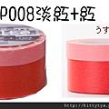 天馬和紙膠帶pallet單色系列 2捲入組 CP008淡紅+紅