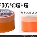 天馬和紙膠帶pallet單色系列 2捲入組 CP007淡橙+橙
