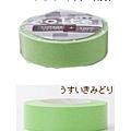 天馬和紙膠帶pallet單色系列 CP024淡黃綠
